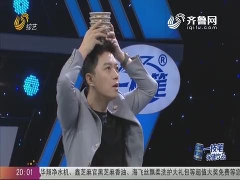 20191122《我是大明星》:李鑫现场挑战蒙古族顶碗舞