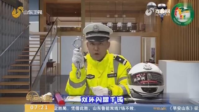 """【闪电新闻排行榜】OMG!山东潍坊交警""""李佳琦式""""交通安全宣传成热搜"""