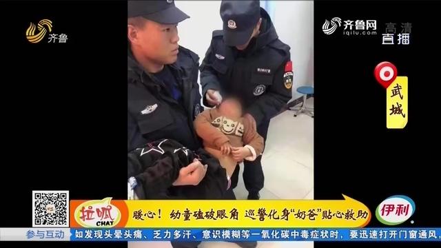 """武城:暖心!幼童磕破眼角 巡警化身""""奶爸""""贴心救助"""