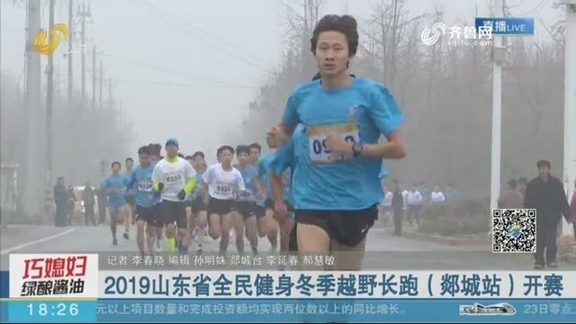 2019山东省全民健身冬季越野长跑(郯城站)开赛