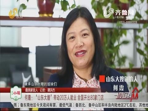 """【最美家政人】何霞:""""山东大嫂""""带动20万人就业 全国开出80家门店"""