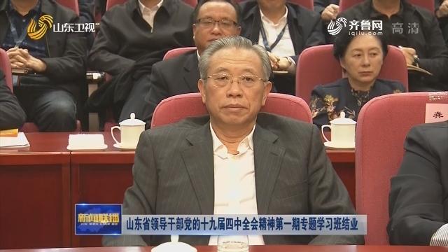 山東省領導干部黨的十九屆四中全會精神第一期專題學習班結業