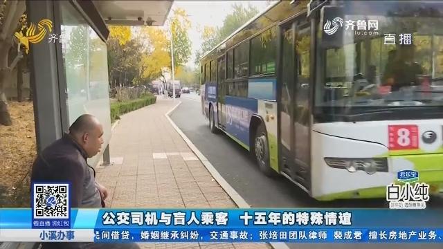 青岛:公交司机与盲人乘客 十五年的特殊情谊