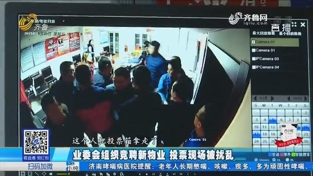济南:业委会组织竞聘新物业 投票现场被扰乱
