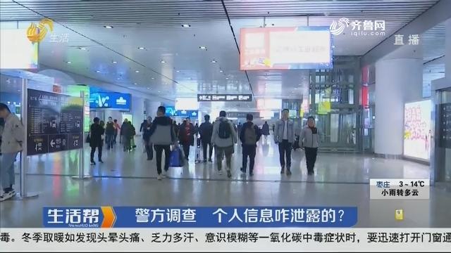 青岛:警方调查 个人信息咋泄露的?