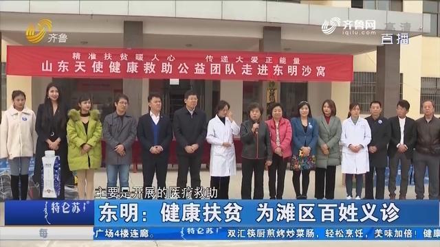 东明:健康扶贫 为滩区百姓义诊