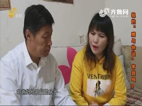 """【荣凯有说法】我的""""赠与协议""""有效吗?"""
