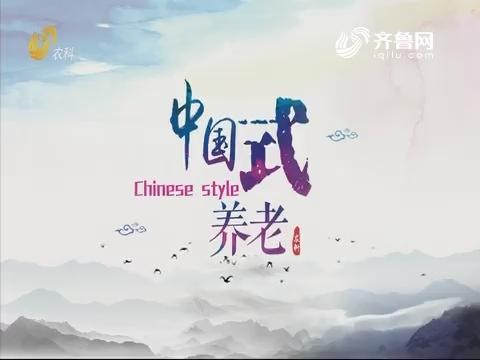2019年11月23日《中国式养老》完整版