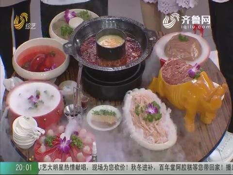 20191123《快乐大赢家》:暖冬火锅涮翻天