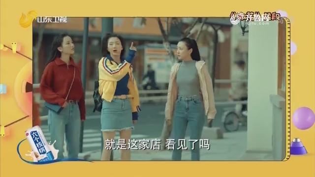 20191123《花漾剧客厅》:顾思思的小姐妹们
