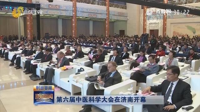 第六届中医科学大会在济南开幕