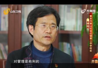 20191124《齐鲁先锋》:在习近平新时代中国特色社会主义思想指引下·奋斗新时代 党员新作为 李明尚——乡村学校也出彩