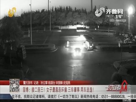 【警方发布】淄博:接二连三!女子遭遇连环撞 三车肇事 两车逃逸!