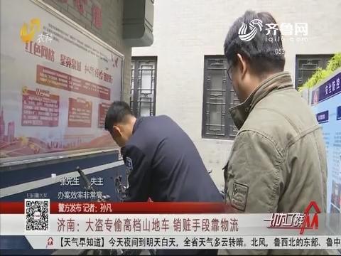 【警方发布】济南:大盗专偷高档山地车 销赃手段靠物流