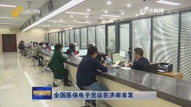 全国医保电子凭证在济南首发