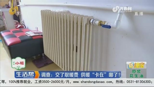"""淄博:交了""""取暖费"""" 暖气为啥迟迟不来?"""