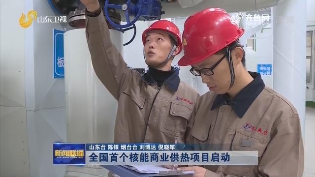 全国首个核能商业供热项目启动