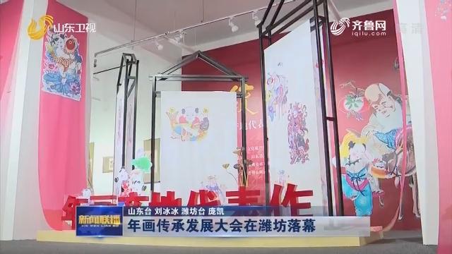 年画传承发展大会在潍坊落幕