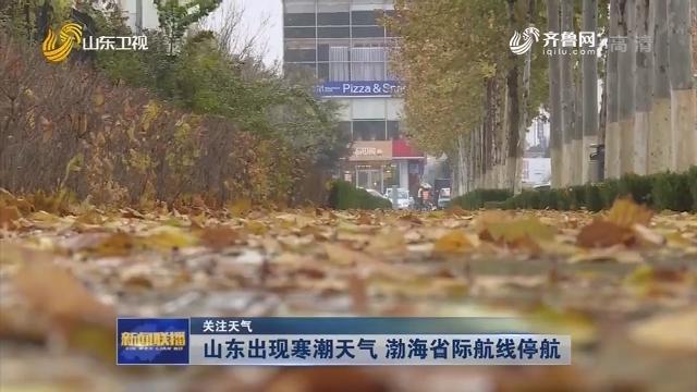 【关注天气】山东出现寒潮天气 渤海省际航线停航