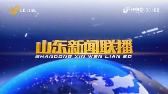 2019年11月24日山东新闻联播完整版