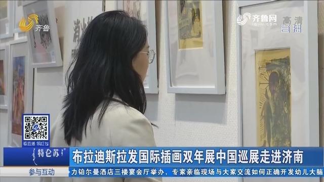 布拉迪斯拉发国际插画双年展中国巡展走进济南
