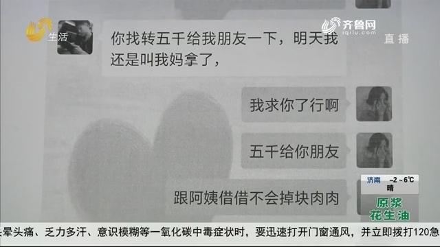 【防骗全民行】遭遇网恋陷阱 真心真金换来欺骗