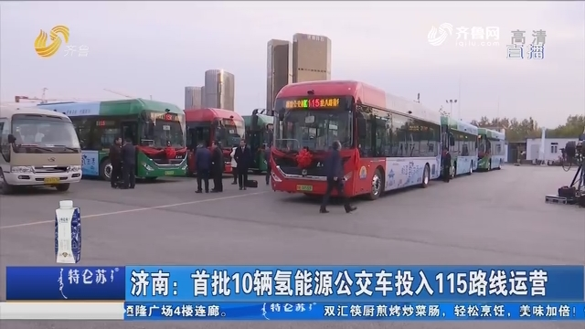 济南:首批10辆氢能源公交车投入115路线运营