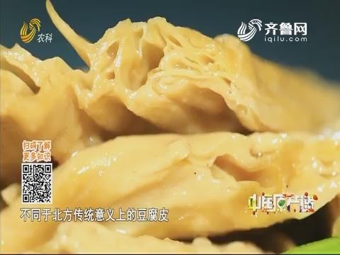 20191124《中国原产递》:豆腐皮