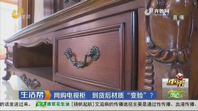 """【重磅】烟台:网购电视柜 到货后材质""""变脸""""?"""