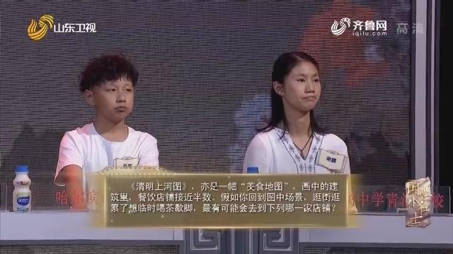 """20191124《国学小名士》:首现""""π""""飞花令 贺莉然能否再现神奇挑战成功"""