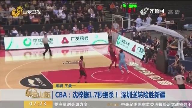 CBA:沈梓捷1.7秒绝杀!深圳逆转险胜新疆