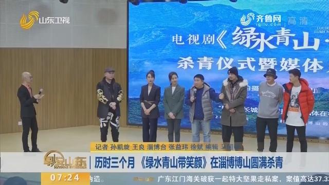 历时三个月 《绿水青山带笑颜》在淄博博山圆满杀青