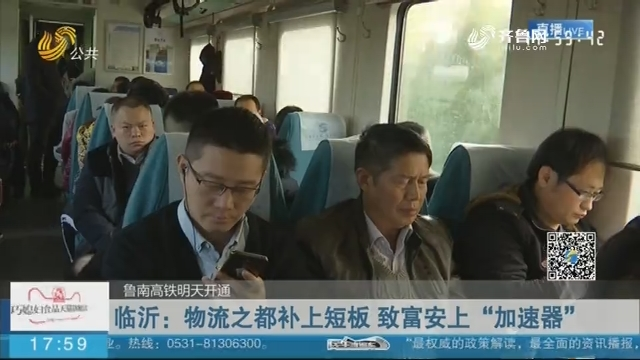 """【鲁南高铁明天开通】临沂:物流之都补上短板 致富安上""""加速器"""""""