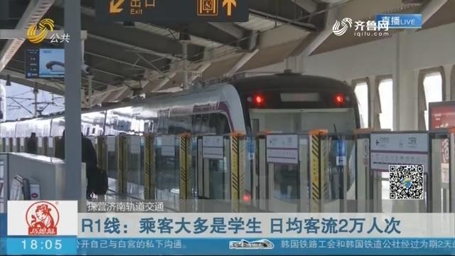 【探营济南轨道交通】R1线:乘客大多是学生 日均客流2万人次