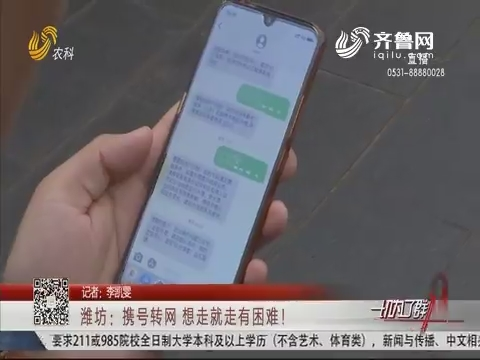 潍坊:携号转网 想走就走有困难!