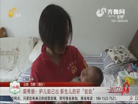 """郭秀丽:护儿如己出 新生儿的好""""姑姑"""""""