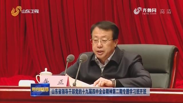 山東省領導干部黨的十九屆四中全會精神第二期專題學習班開班