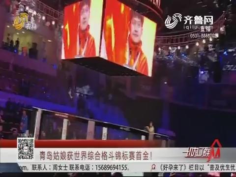 青岛姑娘获世界综合格斗锦标赛首金!
