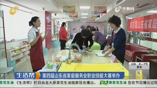第四届山东省家庭服务业职业技能大赛举办