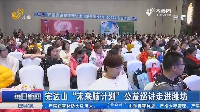 """完达山""""未来脑计划""""公益巡讲走进潍坊"""