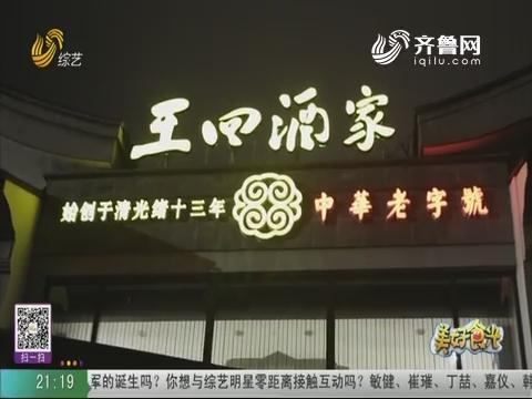 20191125《美好食光》:王四酒家