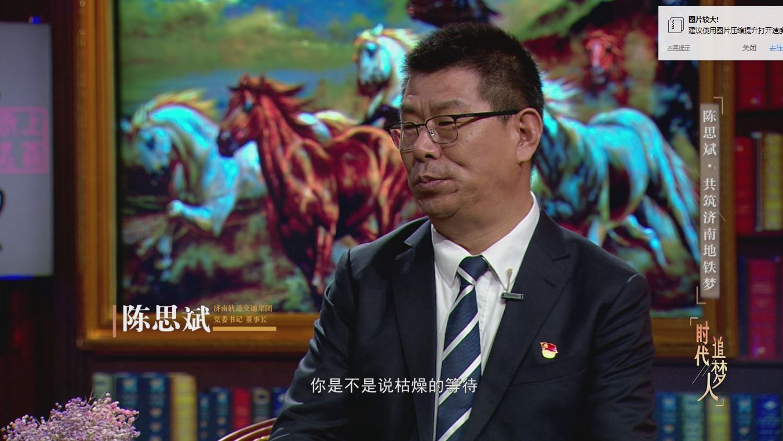 《时代追梦人》20191124济南轨道交通·共筑济南地铁梦