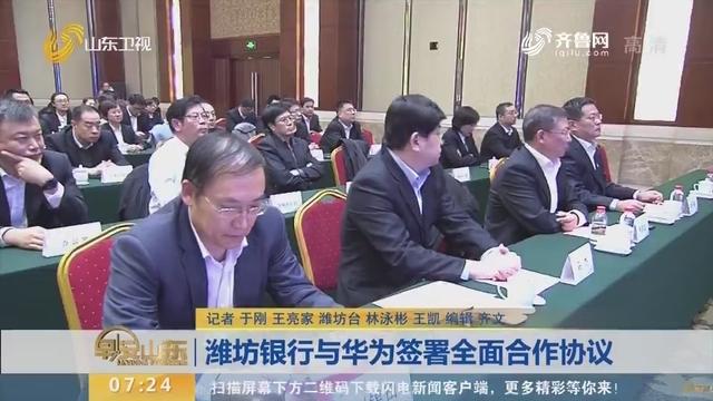 潍坊银行与华为签署全面合作协议