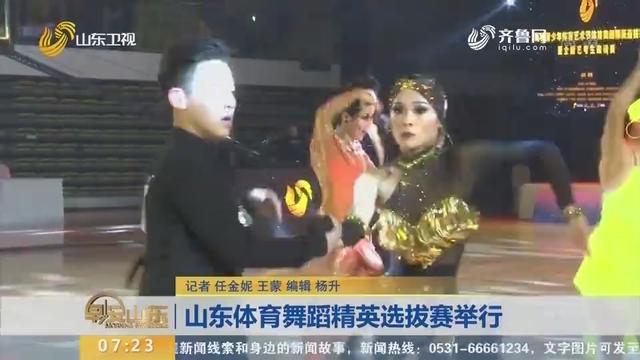 山东体育舞蹈精英选拔赛举行