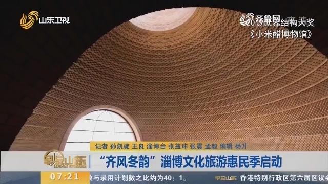 """【闪电新闻排行榜】""""齐风冬韵""""淄博文化旅游惠民季启动"""