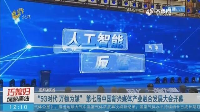 """【现场报道】""""5G时代 万物为媒"""" 第七届中国新兴媒体产业融合发展大会开幕"""