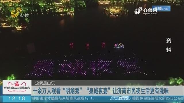 """【这就是山东】十余万人观看""""明湖秀"""" """"泉城夜宴""""让济南市民夜生活更有滋味"""