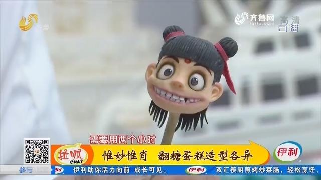 青岛:惟妙惟肖 翻糖蛋糕造型各异
