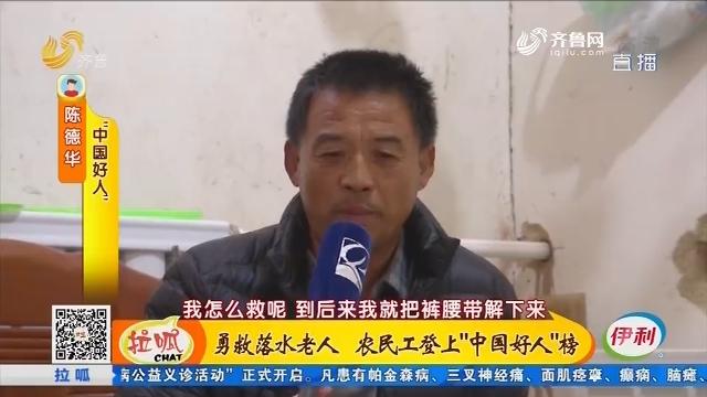 """高唐:勇救落水老人 农民工登上""""中国好人""""榜"""