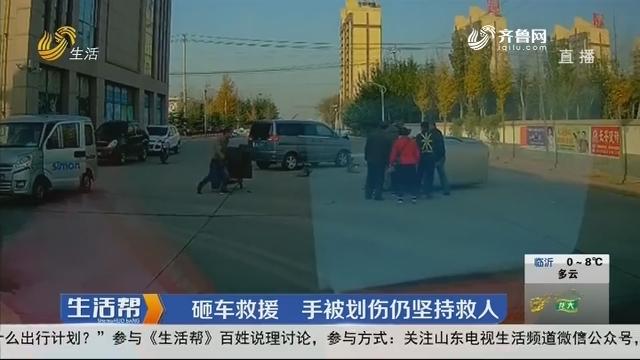 烟台:砸车救援 手被划伤仍坚持救人